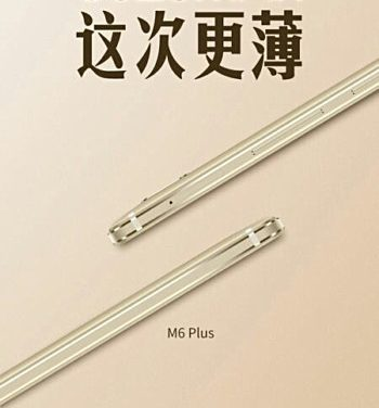 Gionee M6 Plus with 6,020mAh battery coming on 26 July