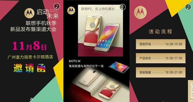 Motorola Moto M and Lenovo Vibe P2 Pegged to Launch on November 8
